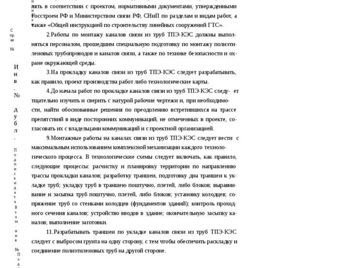 Первич.примен Монтажканаловсвязи Прокладку каналов связиизтрубсерииТПЭ-КЭС сл...