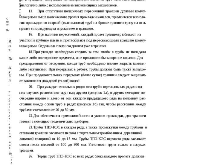 Первич.примен Соединенныена бровкетраншеи труб ТПЭ-КЭСспомощью малыхстроп,раз...