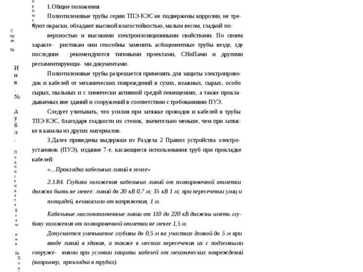 Первич.примен Проектирование каналовизтрубсерииТПЭ-КЭС для прокладки сило-вых...