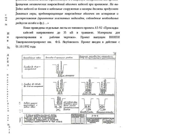 Первич.примен т.п. 2.3.110. Каналы кабельных блоков, трубы,выходиз них,атакже...