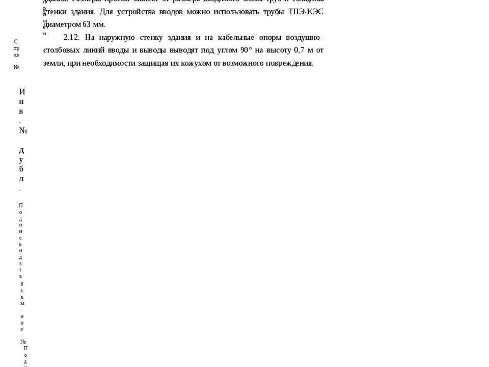 Первич.примен труб ТПЭ-КЭСвподвалы через проемывфундаментахнаглубинеот0,4до0,...