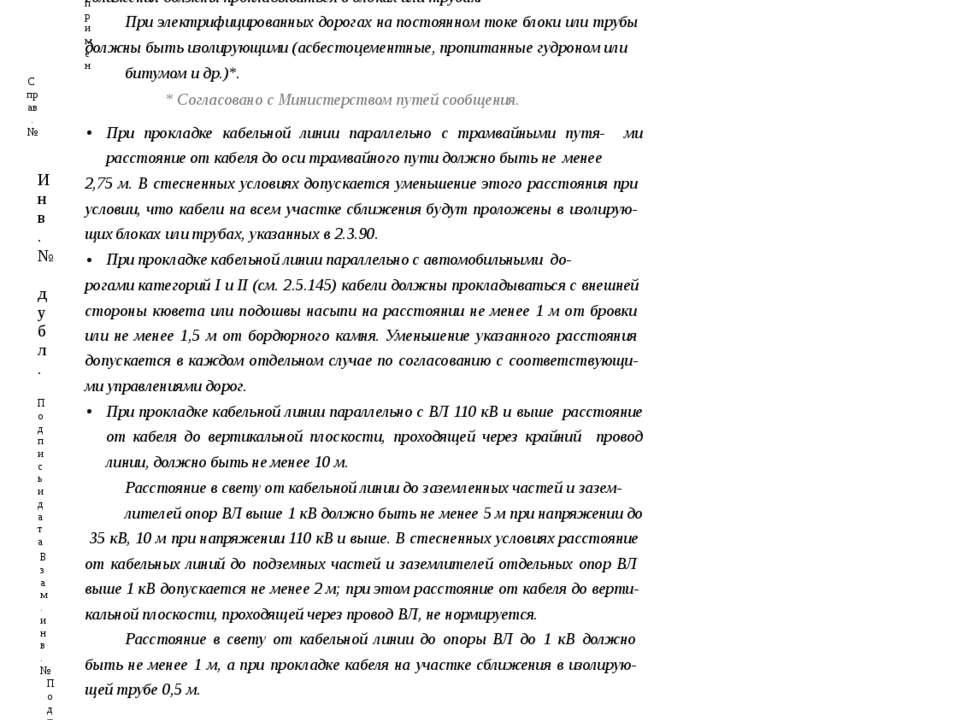 Первич.примен электрифицированной дороги–не менее10,75 м. Встесненныхусловиях...