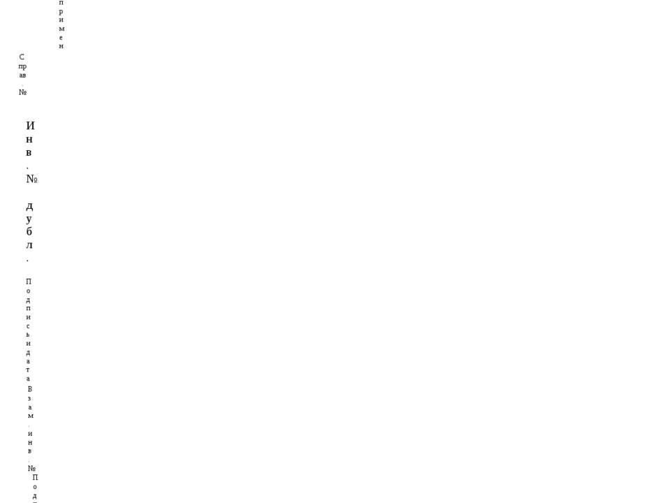 Первич.примен Данныедляпроектирования труб серии «ТПЭ-КЭС»и«ТПЭ-КЕСнг»сле-дуе...