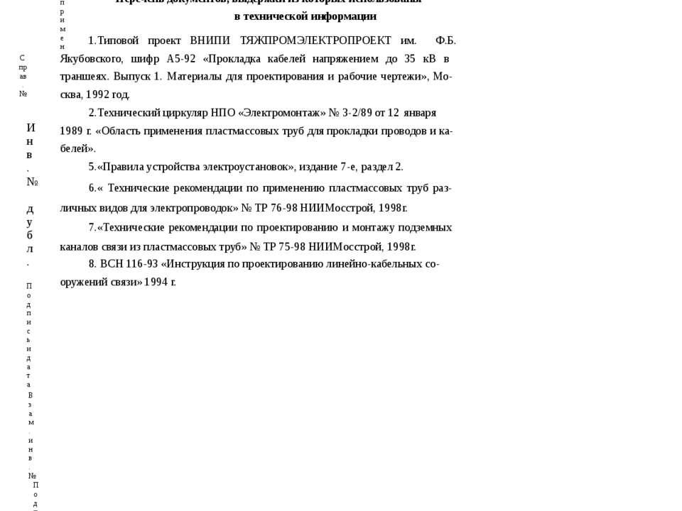 Первич.примен ПриложениеА(обязательное) Переченьдокументов, выдержки изкоторы...