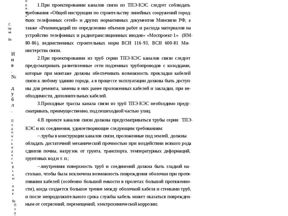 Первич.примен ПроектированиеканаловсвязиизполиэтиленовыхтрубсерииТПЭ-КЭС При ...