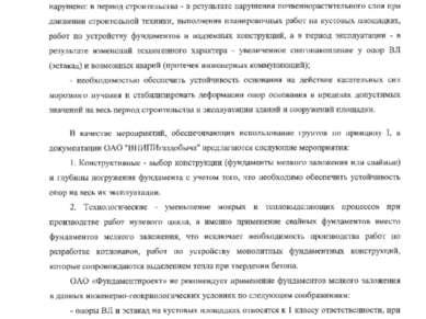 """ОАО """"Обустройство Чаяндинского НГКМ"""" """"Фундаментпроект"""" """"Опоры BJI и эстакады ..."""