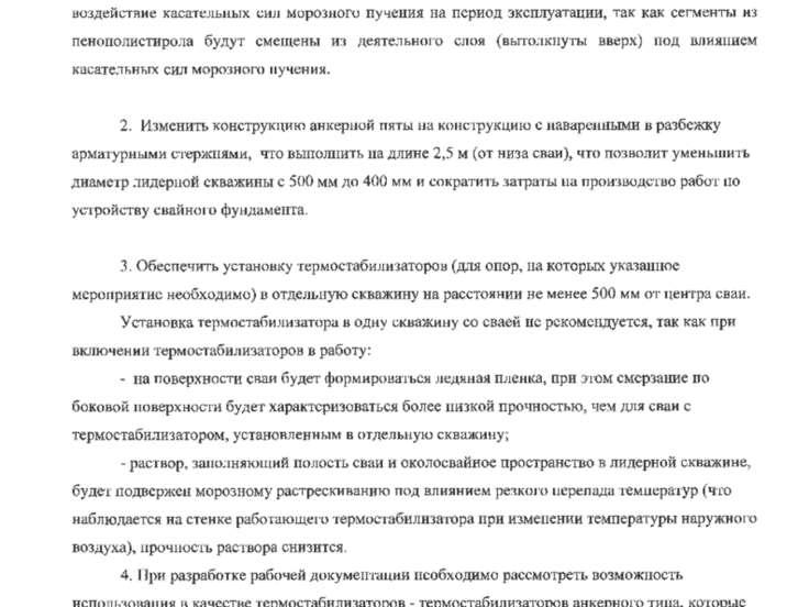 """ОАО """"Обустройство Чаяндинского НГКМ"""" """"Ф ундам ент роект'' """"Опоры BJI и эстака..."""