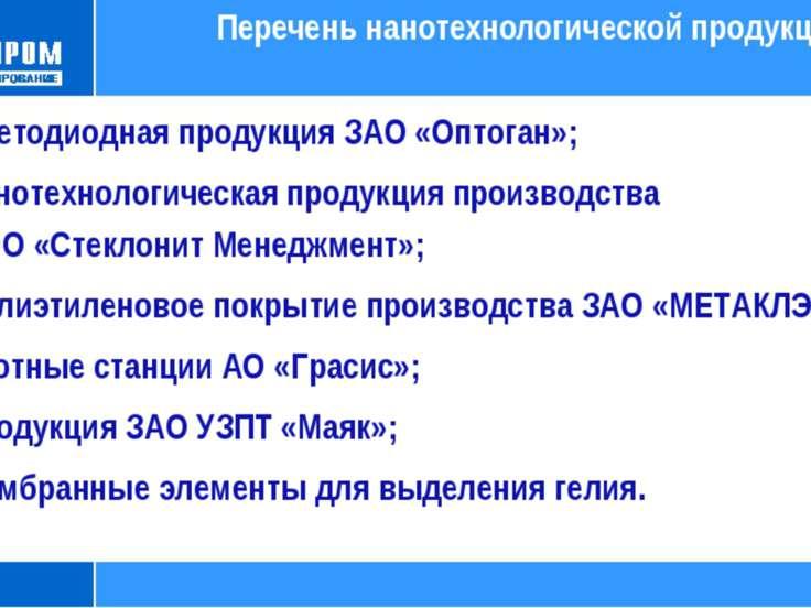 Перечень нанотехнологической продукции Cветодиодная продукция ЗАО «Оптоган»; ...