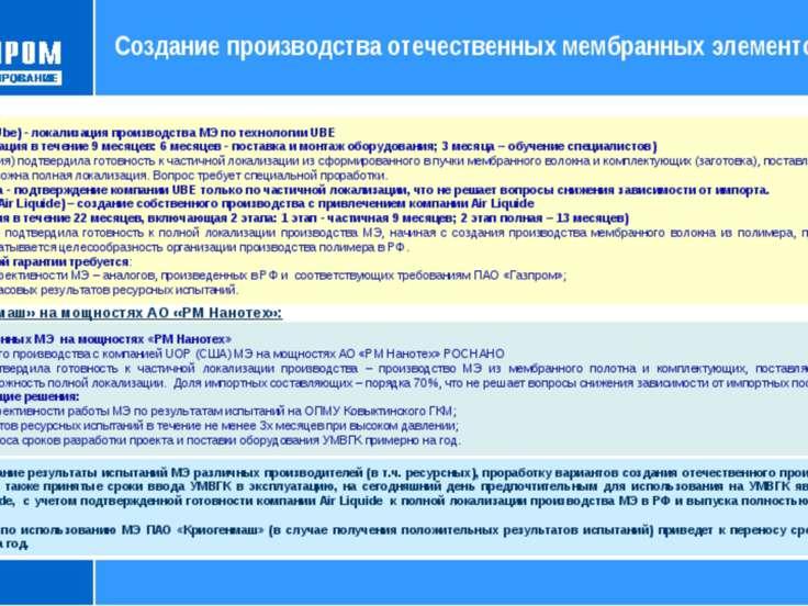 Вариант 1 (Грасис-Ube) - локализация производства МЭ по технологии UBE (части...