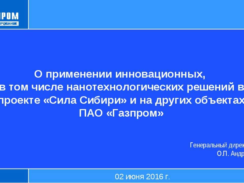 * Генеральный директор О.П. Андреев О применении инновационных, в том числе н...
