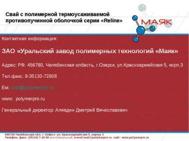 Контактная информация: ЗАО «Уральский завод полимерных технологий «Маяк» Адре...
