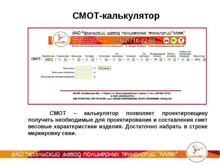 СМОТ-калькулятор СМОТ – калькулятор позволяет проектировщику получить необход...