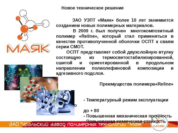 Новое техническое решение ЗАО УЗПТ «Маяк» более 10 лет занимается созданием н...