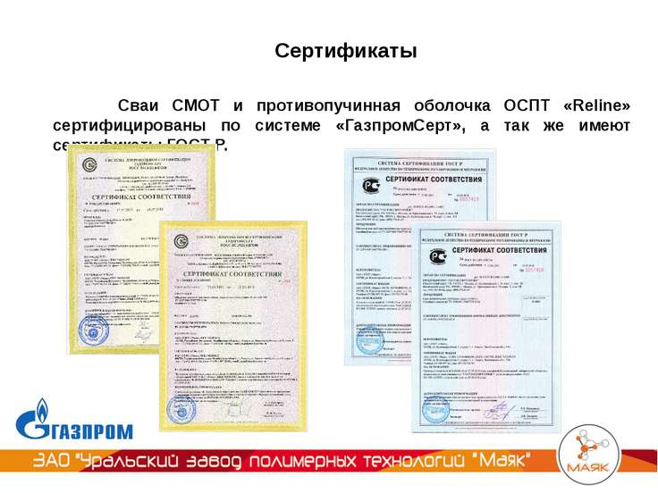 Сертификаты Сваи СМОТ и противопучинная оболочка ОСПТ «Reline» сертифицирован...