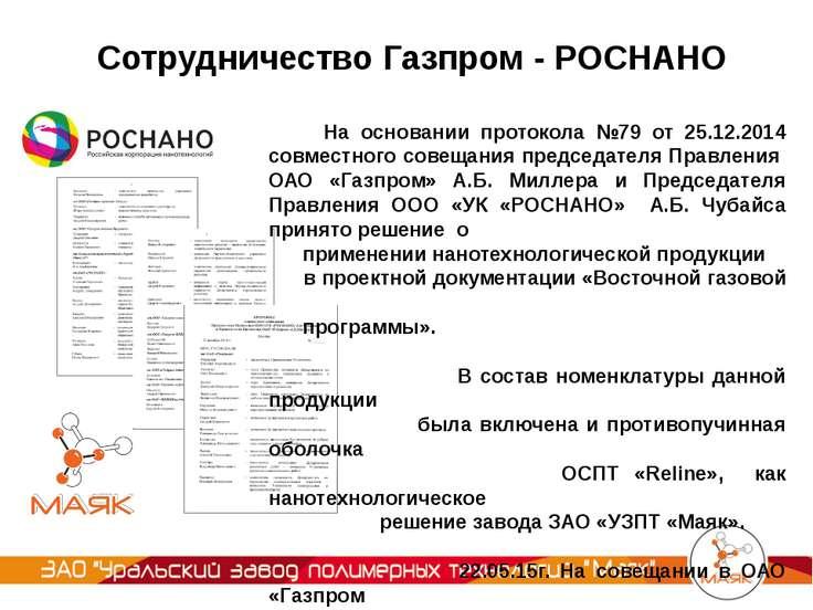 Сотрудничество Газпром - РОСНАНО На основании протокола №79 от 25.12.2014 сов...