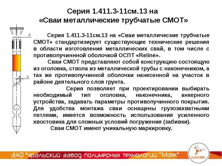 Серия 1.411.3-11см.13 на «Сваи металлические трубчатые СМОТ» Серия 1.411.3-11...