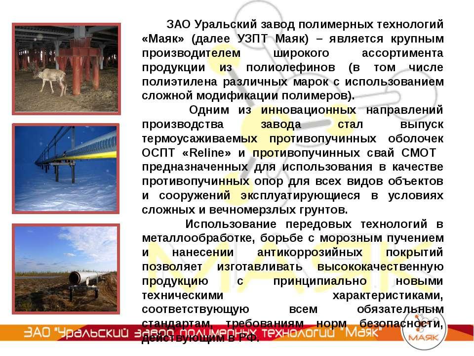 ЗАО Уральский завод полимерных технологий «Маяк» (далее УЗПТ Маяк) – является...