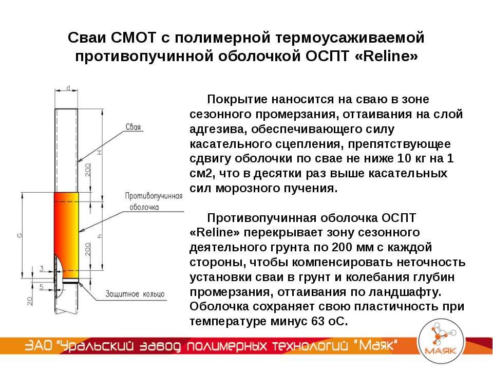 Сваи СМОТ с полимерной термоусаживаемой противопучинной оболочкой ОСПТ «Relin...