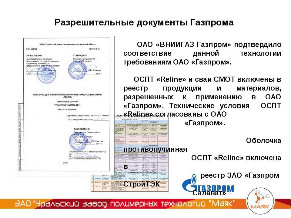 Разрешительные документы Газпрома ОАО «ВНИИГАЗ Газпром» подтвердило соответст...