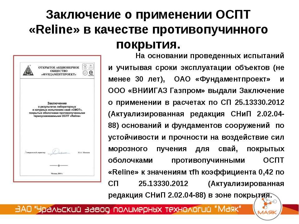 На основании проведенных испытаний и учитывая сроки эксплуатации объектов (не...