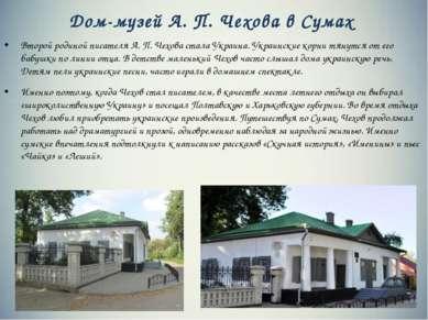 Дом-музей А. П. Чехова в Сумах Второй родиной писателя А. П. Чехова стала Укр...