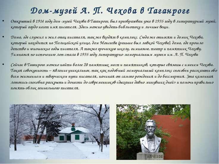 Дом-музей А. П. Чехова в Таганроге Открытый в 1914 году дом-музей Чехова в Та...