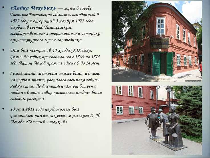 «Лавка Чеховых» — музей в городе Таганрог Ростовской области, основанный в 19...