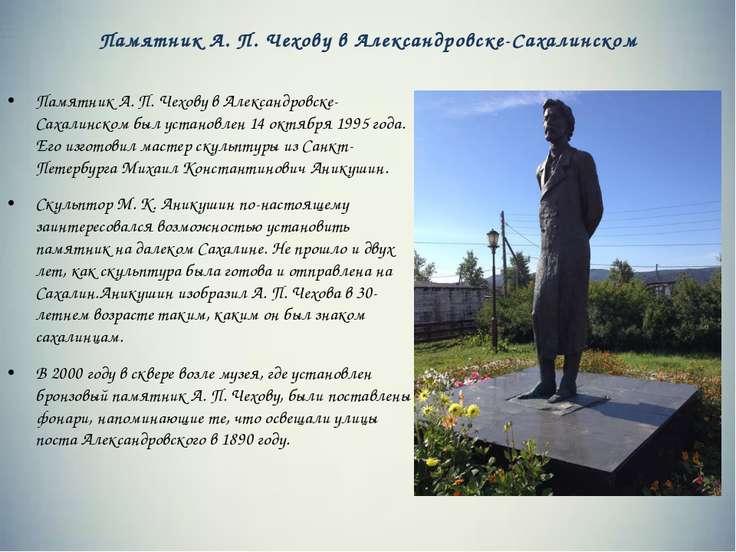 Памятник А. П. Чехову в Александровске-Сахалинском Памятник А. П. Чехову в Ал...
