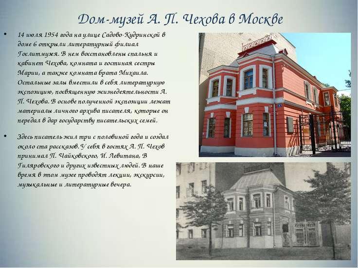 Дом-музей А. П. Чехова в Москве 14 июля 1954 года на улице Садово-Кудринской ...