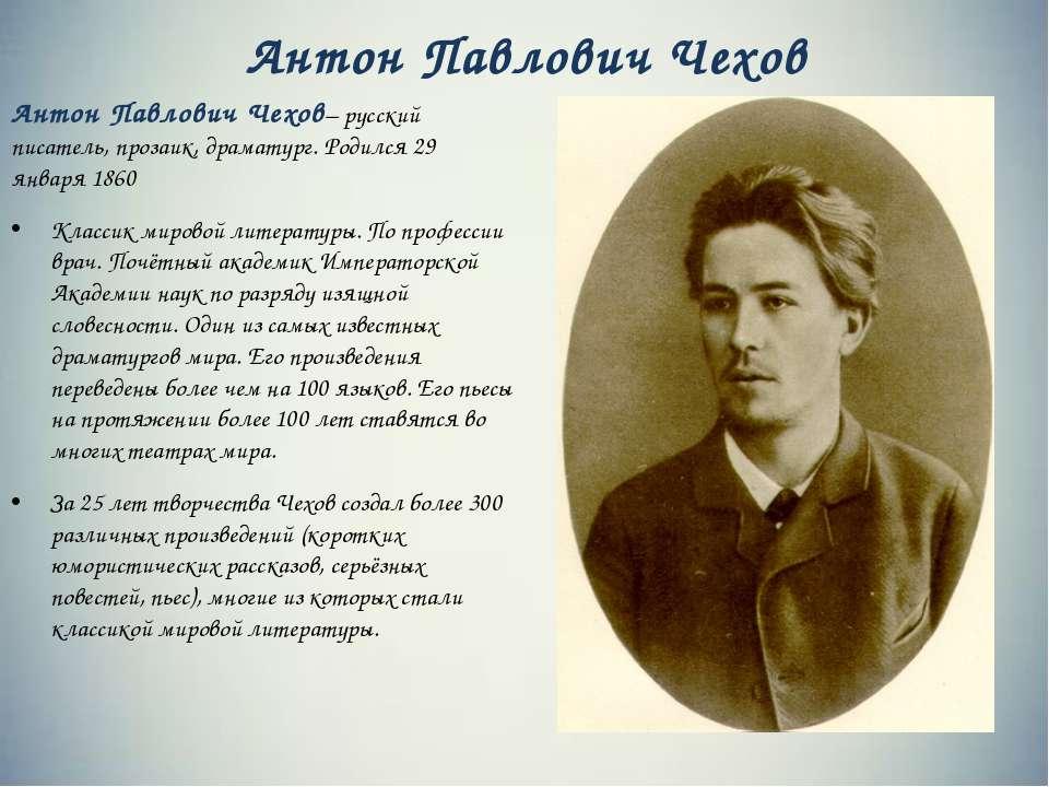 Антон Павлович Чехов Антон Павлович Чехов– русский писатель, прозаик, драмату...