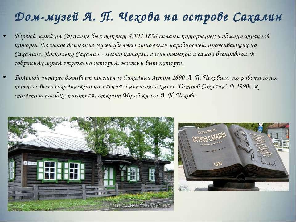 Дом-музей А. П. Чехова на острове Сахалин Первый музей на Сахалине был открыт...