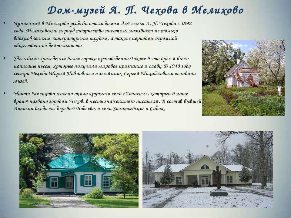 Дом-музей А. П. Чехова в Мелихово Купленная в Мелихово усадьба стала домом дл...