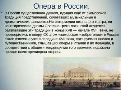 Опера в России. В России существовала давняя, идущая ещё от скоморохов традиц...