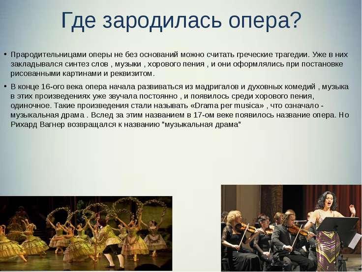 Где зародилась опера? Прародительницами оперы не без оснований можно считать ...