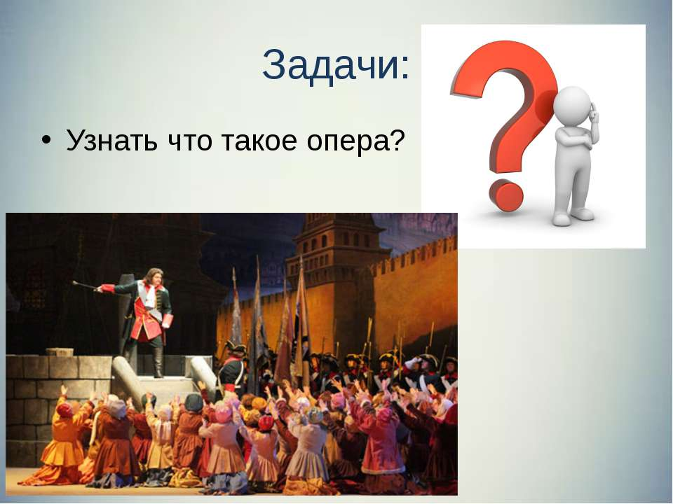 Задачи: Узнать что такое опера?