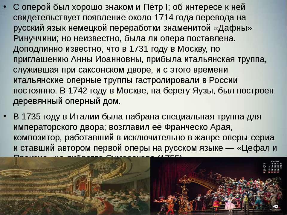 С оперой был хорошо знаком и Пётр I; об интересе к ней свидетельствует появле...