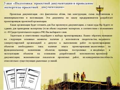 Проектная документация –это фактически облик, тип конструкции, схема подключе...