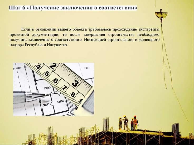 Если в отношении вашего объекта требовалось прохождение экспертизы проектной ...