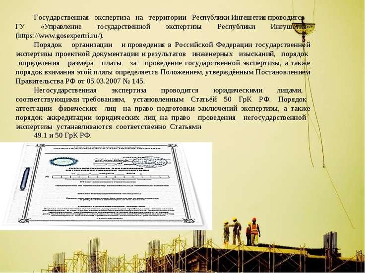 Государственная экспертиза на территории Республики Ингешетия проводится ГУ «...