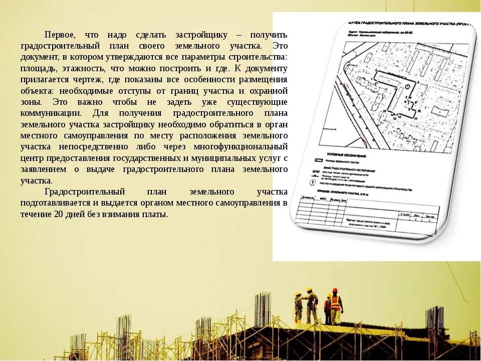 Первое, что надо сделать застройщику – получить градостроительный план своего...