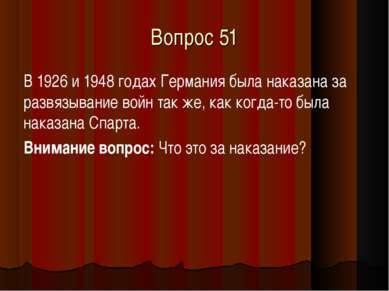 Вопрос 51 В 1926 и 1948 годах Германия была наказана за развязывание войн так...