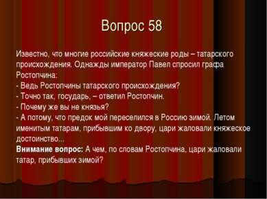 Вопрос 58 Известно, что многие российские княжеские роды – татарского происхо...