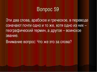Вопрос 59 Эти два слова, арабское и греческое, в переводе означают почти одно...