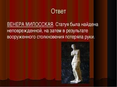 Ответ ВЕНЕРА МИЛОССКАЯ. Статуя была найдена неповрежденной, на затем в резуль...
