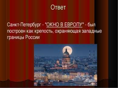"""Ответ Санкт-Петербург - """"ОКНО В ЕВРОПУ"""" - был построен как крепость, охраняющ..."""