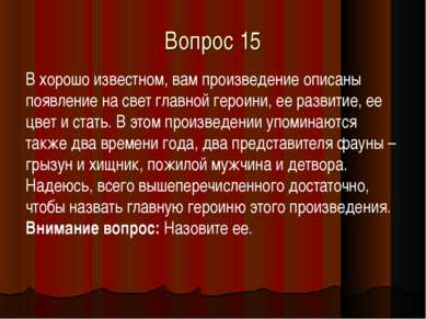 Вопрос 15 В хорошо известном, вам произведение описаны появление на свет глав...