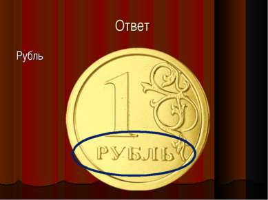Ответ Рубль