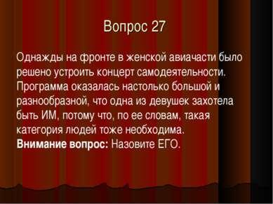 Вопрос 27 Однажды на фронте в женской авиачасти было решено устроить концерт ...
