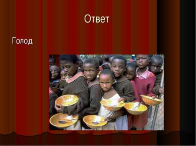 Ответ Голод