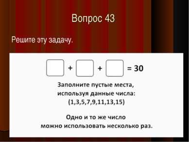 Вопрос 43 Решите эту задачу.